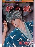 砂の鏡 (ボニータコミックス―夢語りシリーズ)