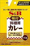 エスビー食品 袋入り味付料理用カレー 46G ×5袋