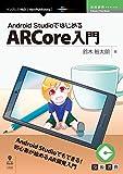 Android StudioではじめるARCore入門 (技術書典シリーズ(NextPublishing))