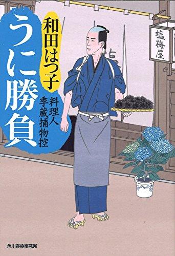 うに勝負―料理人季蔵捕物控 (時代小説文庫)の詳細を見る
