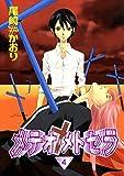 メテオ・メトセラ(4) (ウィングス・コミックス)
