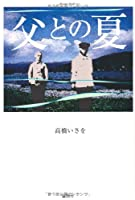 父との夏 (theater book 13)