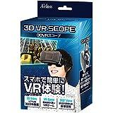 Aclass 3D VRスコープ 【バーチャルリアリティ 超仮想現実ウルトラ3Dメガネ 縦14.5cm×横7.5cm×厚さ1cm以下のスマホに対応】iPhone/android 等で驚愕 立体映像体験!