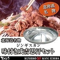 釧路夕日ジンギスカン味付ラムお手軽セット(6パック)
