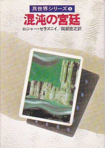 混沌の宮廷 (1981年) (ハヤカワ文庫―SF〈真世界シリーズ 5〉)の詳細を見る