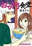 おひとり食堂  2巻 (まんがタイムコミックス)