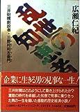 乱世の知恵者―三井財閥創設者・三野村利左衛門 (時代小説文庫)