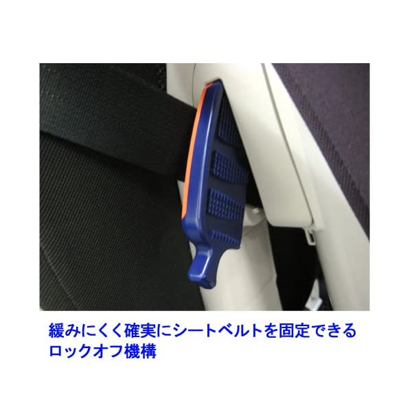 タカタ 04ビーンズ シートベルト固定チャイル...の紹介画像5