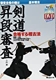 DVD付 剣道昇段審査 合格する稽古法 (よくわかるDVD+BOOK 剣道日本)