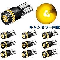 AUXITO LED T10 アンバー キャンセラー 10個セット 爆光 自動車用 ナンバー灯 LED オレンジ 3014素子24個 T10 LED ルームランプ/サイドウインカー/ナンバー プレート/ポジション (一年保証)