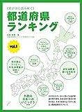 統計から読み解く 都道府県ランキング