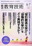 総合教育技術 2021年 06 月号 [雑誌]