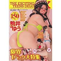 THE EXCITING TEENS DELUXE vol.4 (G-mook 34)