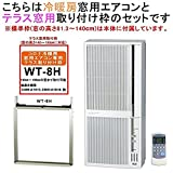 コロナ 窓用エアコン(冷暖房兼用・おもに4.5~7畳用 シェルホワイト)CORONA CWH-A1817-WSとテラス窓用取り付け枠 WT-8H セット