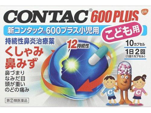 (医薬品画像)新コンタック600プラス小児用