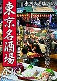 東京名酒場100 (ぴあMOOK)