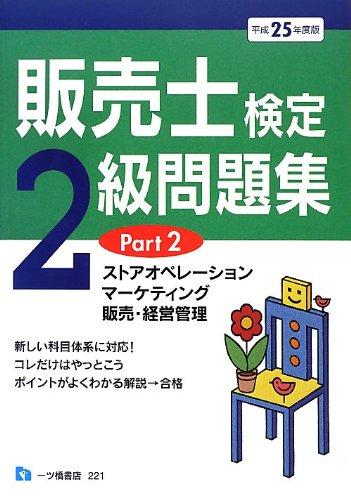 販売士検定2級問題集 Part2 平成25年度版