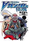 ターンエーガンダム 月の風 (角川コミックス・エース)