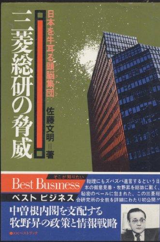 三菱総研の脅威―日本を牛耳る頭脳集団(シンクタンク) (ベストビジネス)