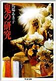鬼の研究 (ちくま文庫) 画像