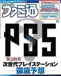週刊ファミ通 2019年6月6日号 [雑誌]