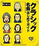 クラシック名曲はじめてガイド【見て読む本】(CD付き)