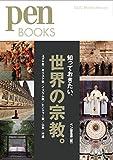 ペンブックス26 知っておきたい、世界の宗教。 (Pen BOOKS)