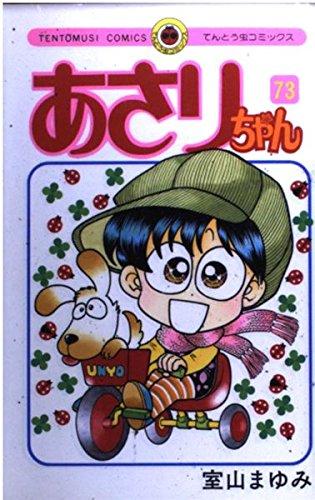 あさりちゃん (第73巻) (てんとう虫コミックス)