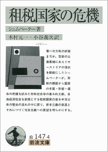 租税国家の危機 (岩波文庫 白 147-4)の詳細を見る