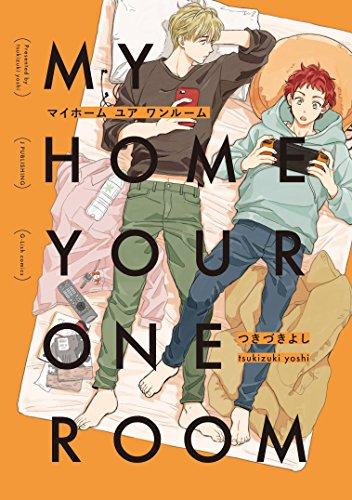 MY HOME YOUR ONEROOM (G-Lish Comics)の詳細を見る