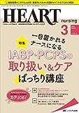 ハートナーシング 2018年3月号(第31巻3号)特集:一目置かれるナースになる IABP・PCPSの取り扱い&ケア ばっちり講座
