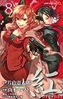 紅 kure-nai 第8巻