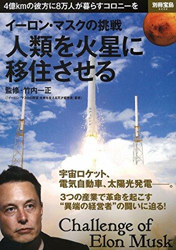 イーロン・マスクの挑戦 ~人類を火星に移住させる (別冊宝島 2232)の詳細を見る