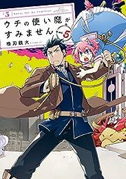 ウチの使い魔がすみません(5) (アフタヌーンコミックス)