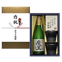 魔王 いも焼酎 25度 720ml 内祝 (婚礼) 熨斗+美濃焼椀セット ギフト プレゼント