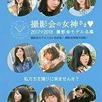撮影会の女神さま2017-2018 ~撮影会モデル名鑑~ (玄光社MOOK)