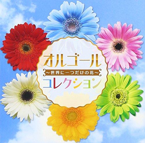 [画像:オルゴールコレクション ~世界に一つだけの花~]