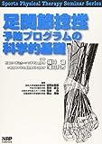 足関節捻挫予防プログラムの科学的基礎 (Sports Physical Therapy Seminar Series)