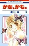 かな、かも。 3 (花とゆめコミックス)