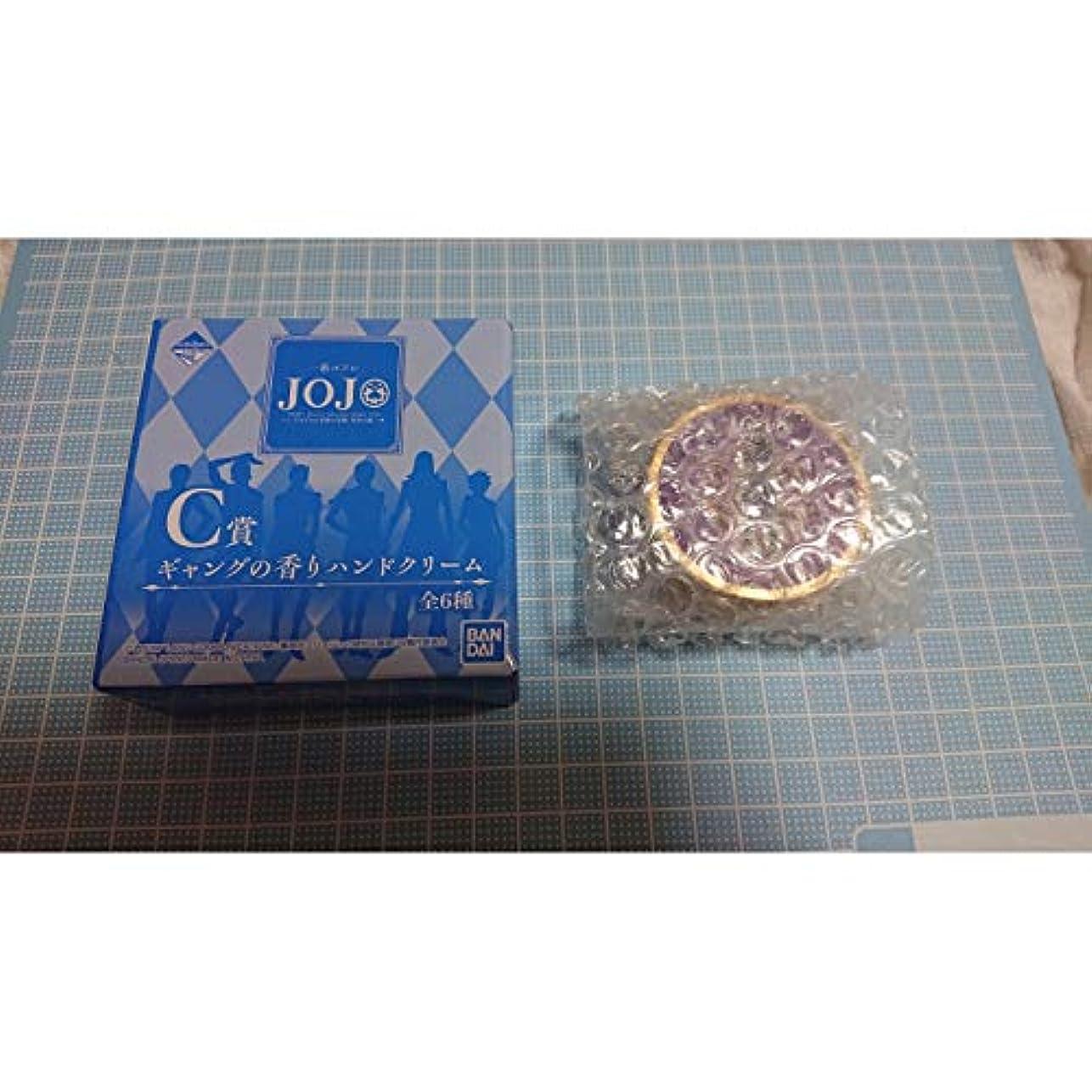 ステープル合理化砂利一番コフレ C賞 ハンドクリーム アバッキオ