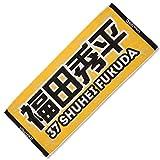SoftBank HAWKS(ソフトバンクホークス) 2017応援タオル(37福田)
