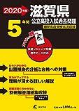 滋賀県 公立高校入試過去問題 2020年度版《過去5年分収録》英語リスニング問題音声データダウンロード付 (Z25)