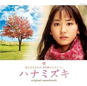 映画「ハナミズキ」オリジナル・サウンドトラック