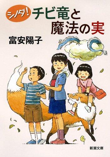シノダ!チビ竜と魔法の実 (新潮文庫)の詳細を見る