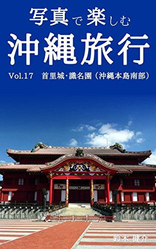 写真で楽しむ沖縄旅行 Vol.17 首里城・識名園(沖縄本島南部)