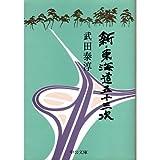 新・東海道五十三次 (中公文庫 A 11-2)