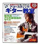 Go!Go!GUITAR'07年11月号増刊 THE ALFEE 坂崎幸之助が弾いて教える!アコースティックギター教室 レッスンCDつき