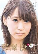 芹澤優1st写真集『君と』DVD付き(AKITA DXシリーズ)