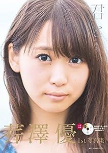 芹澤優1st写真集『君と』DVD付き(AKITA