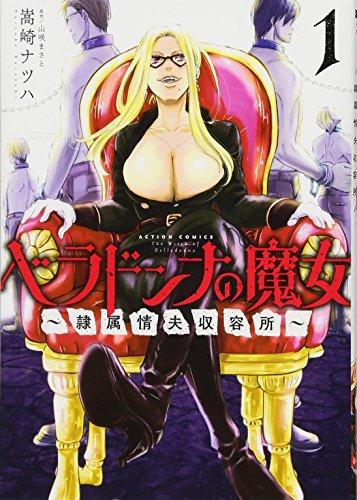 ベラドンナの魔女〜隷属情夫収容所〜(1) (アクションコミックス)